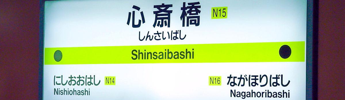 Viaggio a Osaka: cosa fare e vedere nella zona della stazione Shinsaibashi